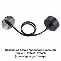 Накладная база с проводом и кольцом MECANO 370628 Novotech