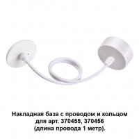 Накладная база с проводом и кольцом MECANO 370629 Novotech