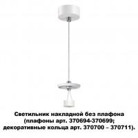 Светильник накладной без плафона UNITE 370690 Novotech