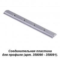 Соединитель для профиля (арт. 358090, 358091) SABRO 358233 Novotech