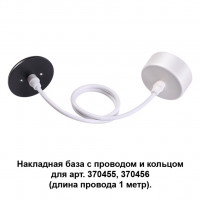 Накладная база с проводом и кольцом MECANO 370630 Novotech