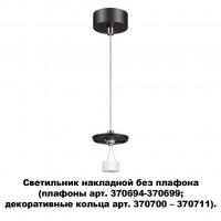 Светильник накладной без плафона UNITE 370691 Novotech
