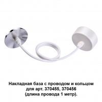 Накладная база с проводом и кольцом MECANO 370631 Novotech
