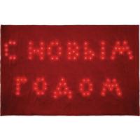 Световая фигура Надпись 26724 LT026 красный 4,8W Feron