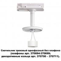 Светильник трековый однофазный без плафона UNITE 370683 Novotech