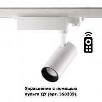Трехфазный трековый светильник GESTION 358337 Novotech
