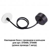 Накладная база с проводом и кольцом MECANO 370623 Novotech