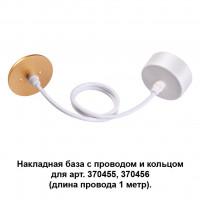 Накладная база с проводом и кольцом MECANO 370633 Novotech