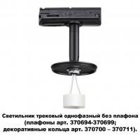 Светильник трековый однофазный без плафона UNITE 370684 Novotech