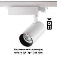 Трехфазный трековый светильник GESTION 358338 Novotech