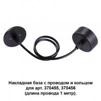 Накладная база с проводом и кольцом MECANO 370624 Novotech