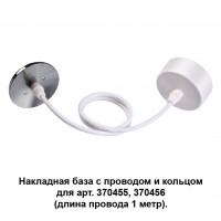 Накладная база с проводом и кольцом MECANO 370634 Novotech