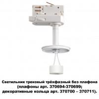 Светильник трековый трехфазный без плафона UNITE 370685 Novotech