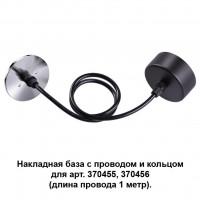 Накладная база с проводом и кольцом MECANO 370625 Novotech