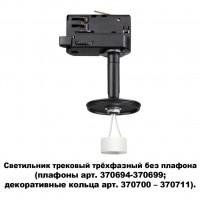 Светильник трековый трехфазный без плафона UNITE 370686 Novotech