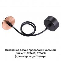 Накладная база с проводом и кольцом MECANO 370626 Novotech