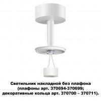 Светильник накладной без плафона UNITE 370687 Novotech