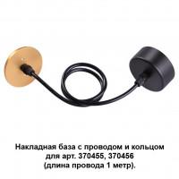 Накладная база с проводом и кольцом MECANO 370627 Novotech