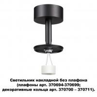 Светильник накладной без плафона UNITE 370688 Novotech